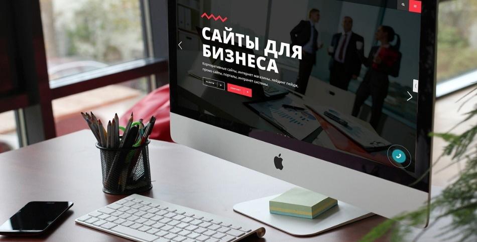 Сайты для бизнеса